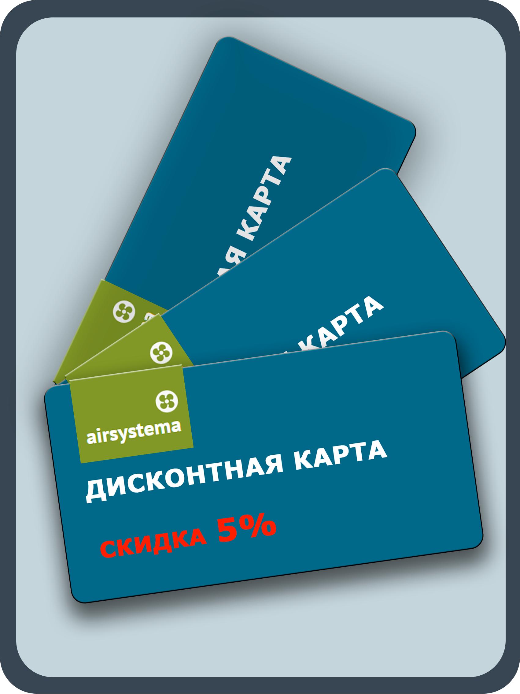 Скидочные карты для постоянных клиентов